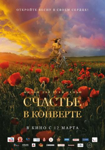 Read more about the article В прокат выходит СЧАСТЬЕ В КОНВЕРТЕ («СБ ФИЛЬМ», старт 12 марта)