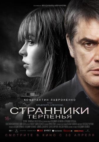 Read more about the article В прокат выходит СТРАННИКИ ТЕРПЕНЬЯ (Кинологистика)