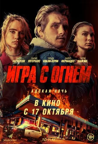 В прокат выходит ИГРА С ОГНЁМ (Кинологистика, старт 17 октября)