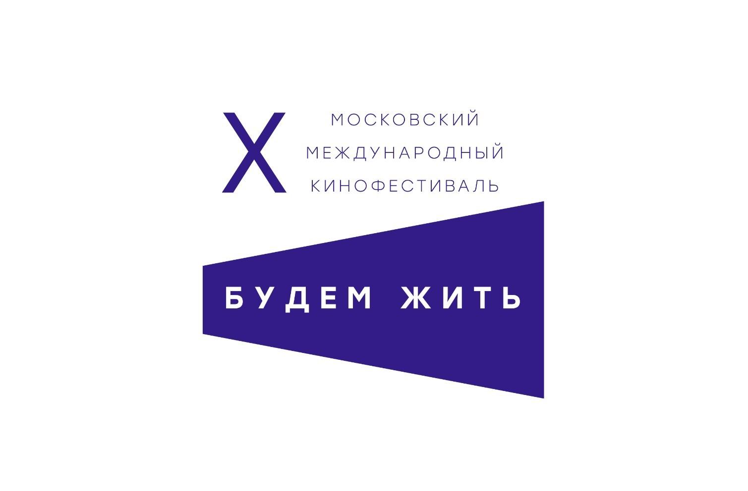 Состоится Х Московский международный кинофестиваль «Будем жить»