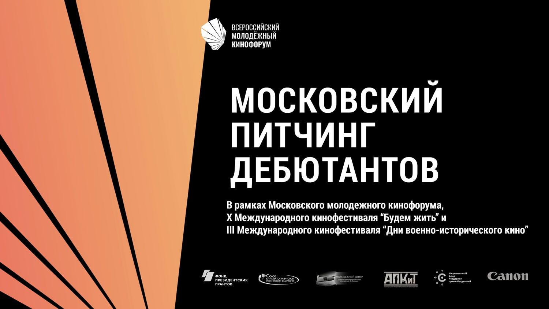Открыт прием заявок на московский питчинг дебютантов