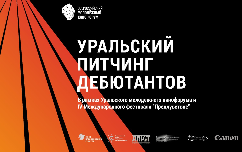 Открыт прием заявок на уральский Питчинг дебютантов