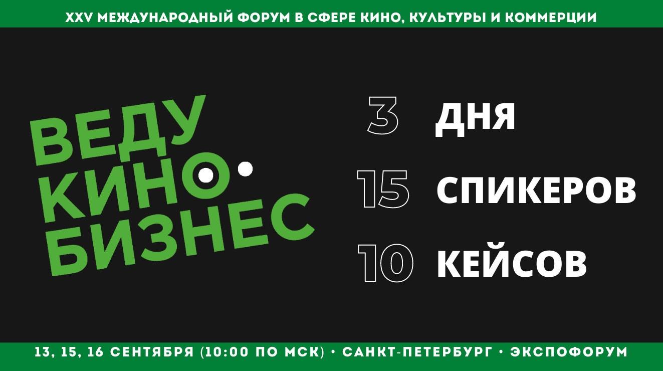 В САНКТ-ПЕТЕРБУРГЕ ПРОЙДЁТ ФОРУМ ВЕДУКИНОБИЗНЕС