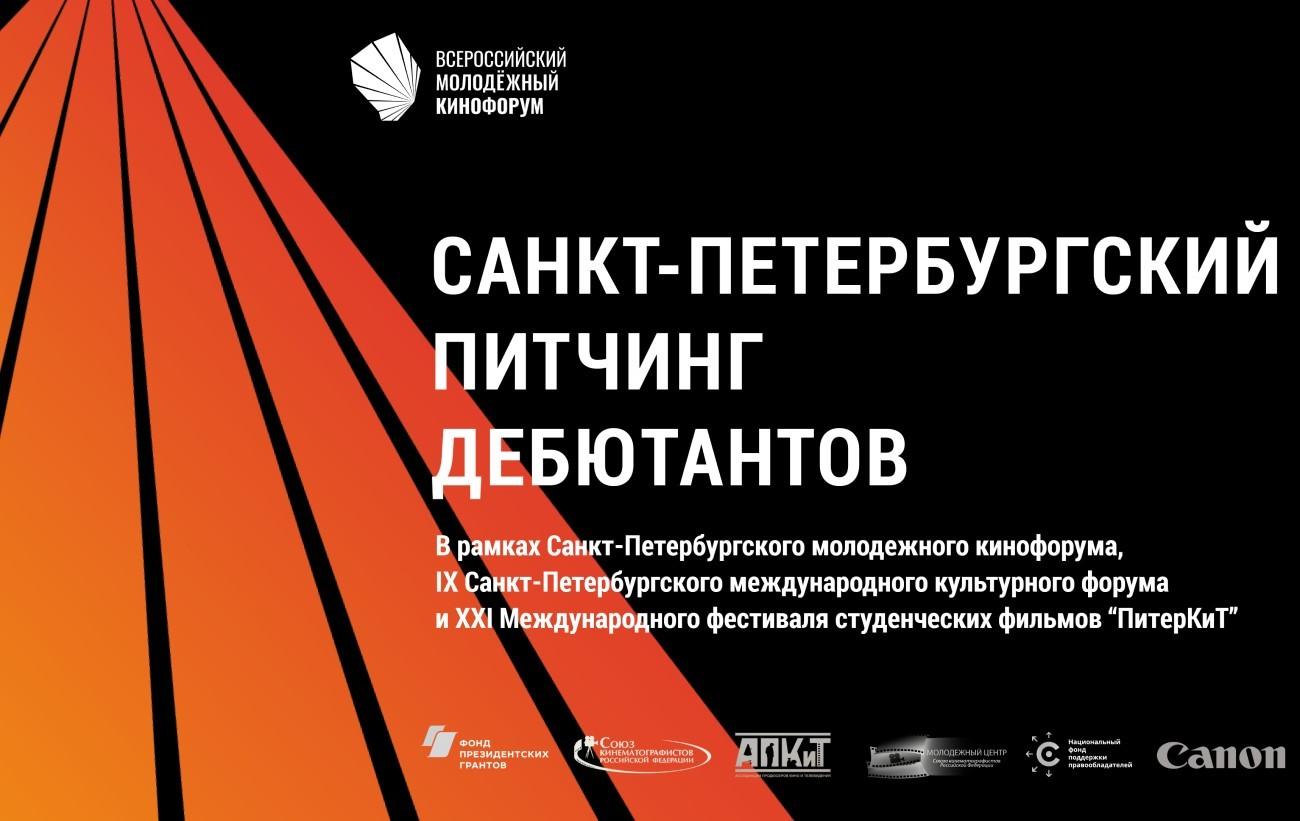 Открыт прием заявок на Питчинг дебютантов в Санкт-Петербурге