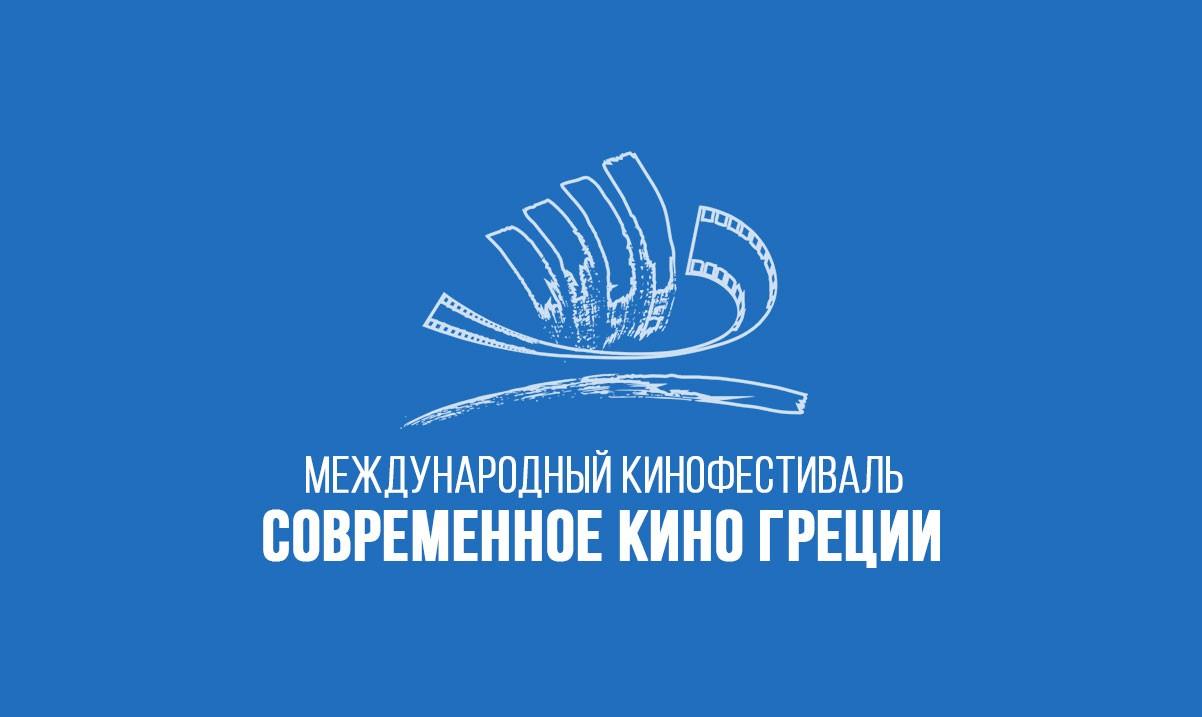 Торжественная церемония открытия II Международного фестиваля «Современное кино Греции»