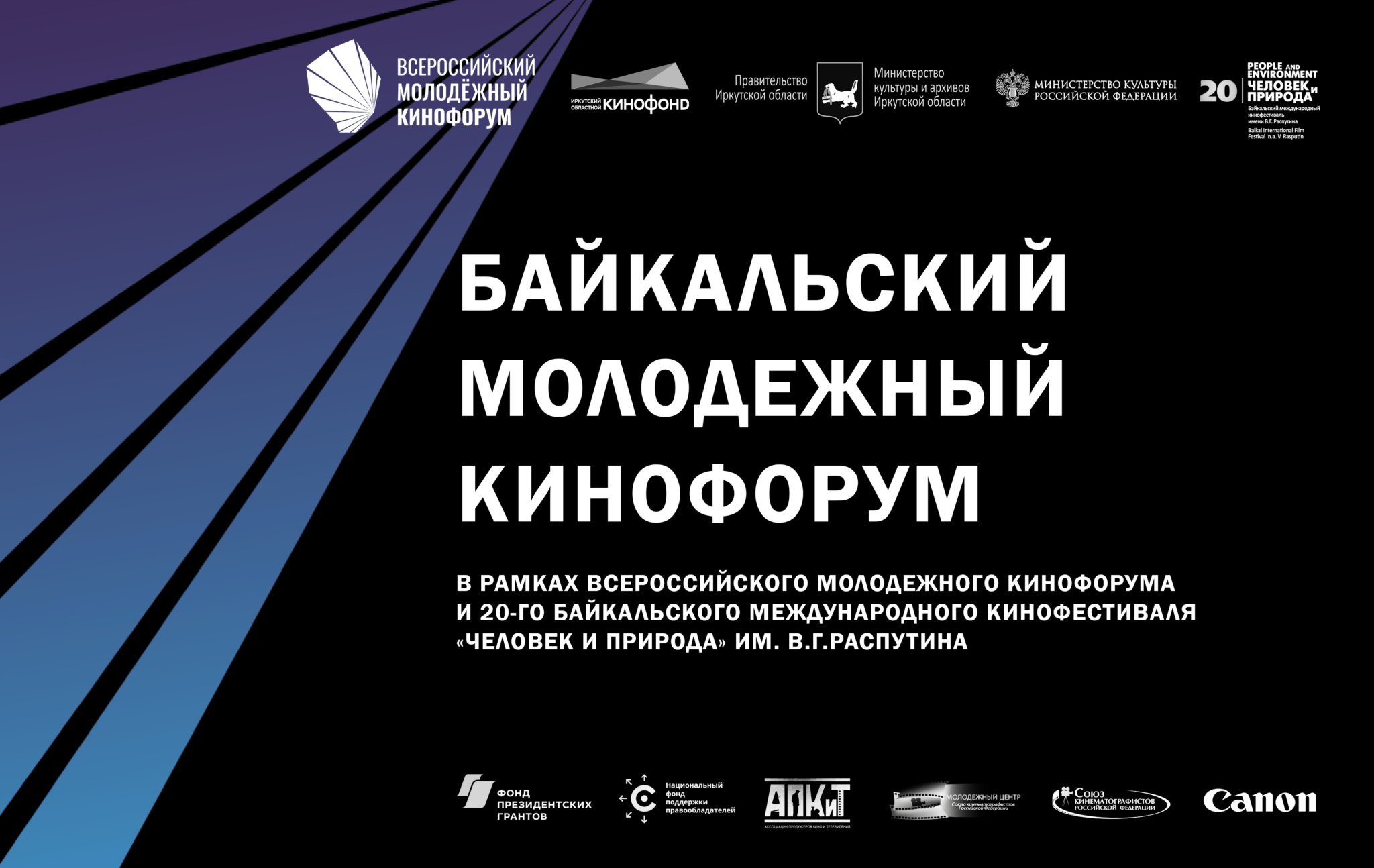 В Иркутске завершился Байкальский молодежный кинофорум
