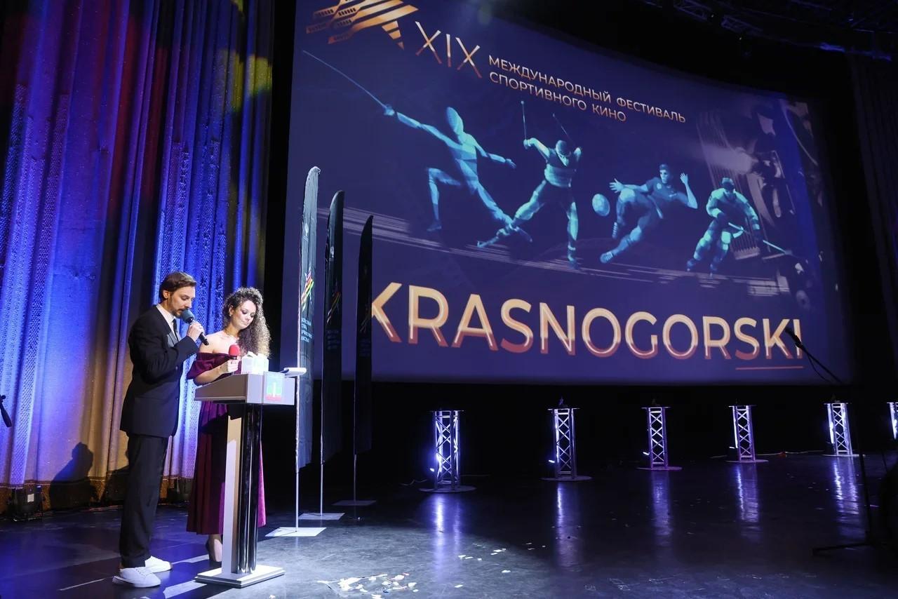Подведены итоги XIX Международного фестиваля спортивного кино «KRASNOGORSKI»