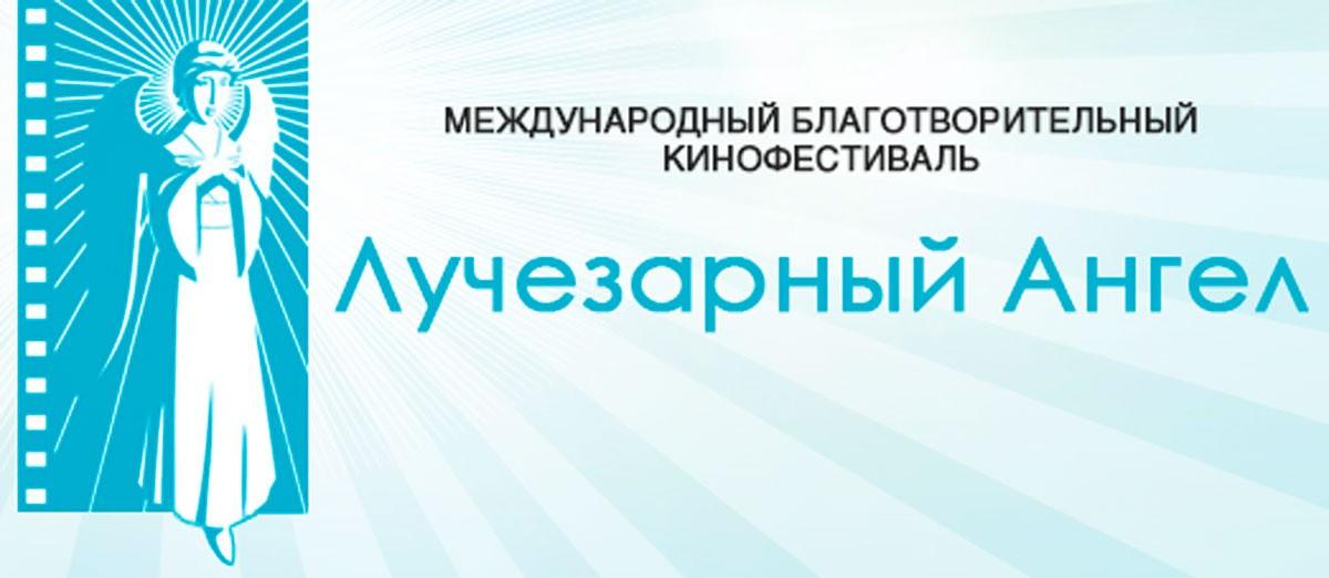 XVIII Международный кинофестиваль «Лучезарный Ангел» объявил программу